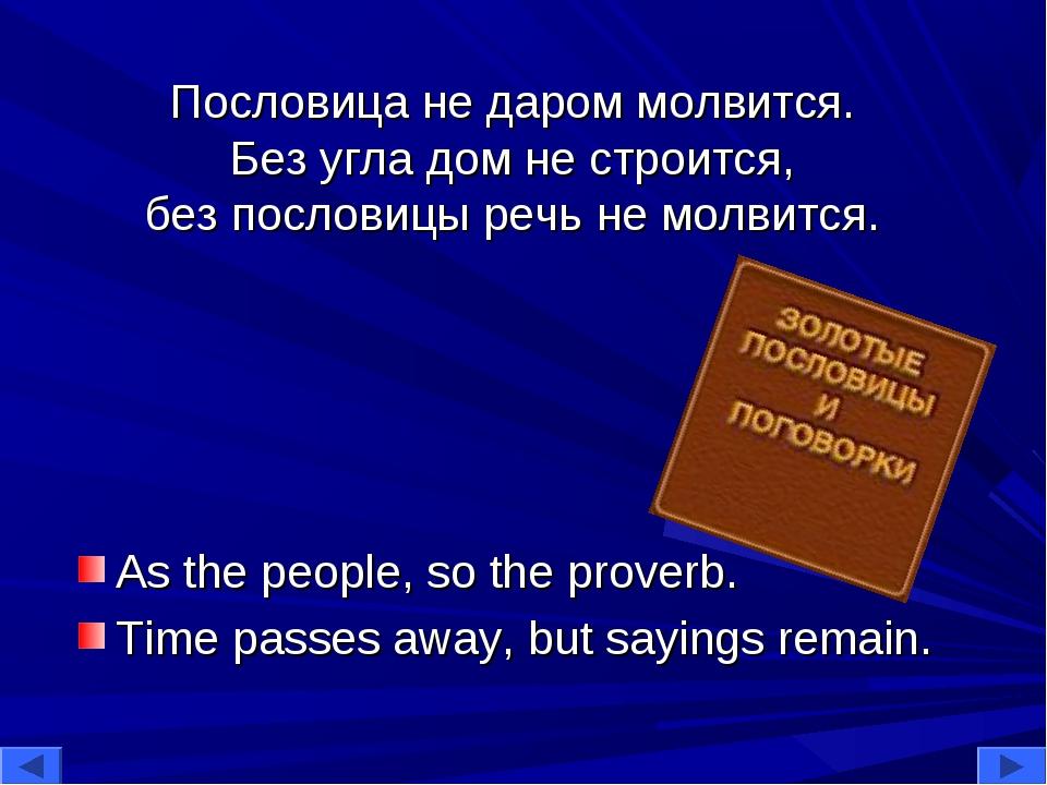 Пословица не даром молвится. Без угла дом не строится, без пословицы речь не...