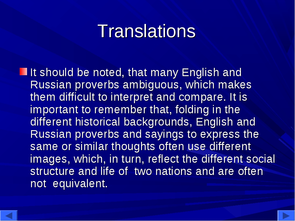 Translations It should be noted, that many English and Russian proverbs ambig...