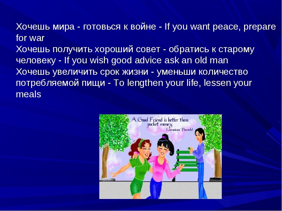 Хочешь мира - готовься к войне - If you want peace, prepare for war Хочешь по...