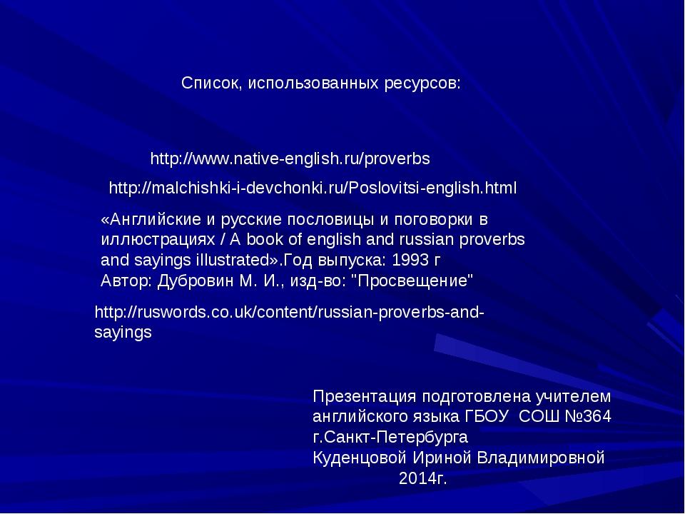 Список, использованных ресурсов: http://www.native-english.ru/proverbs http:/...