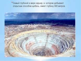 Самый глубокий в мире карьер, в котором добывают открытым способом щебень, и