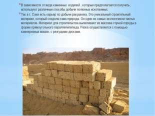 В зависимости от вида каменных изделий , которые предполагается получить , ис