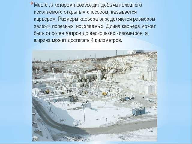 Место ,в котором происходит добыча полезного ископаемого открытым способом, н...