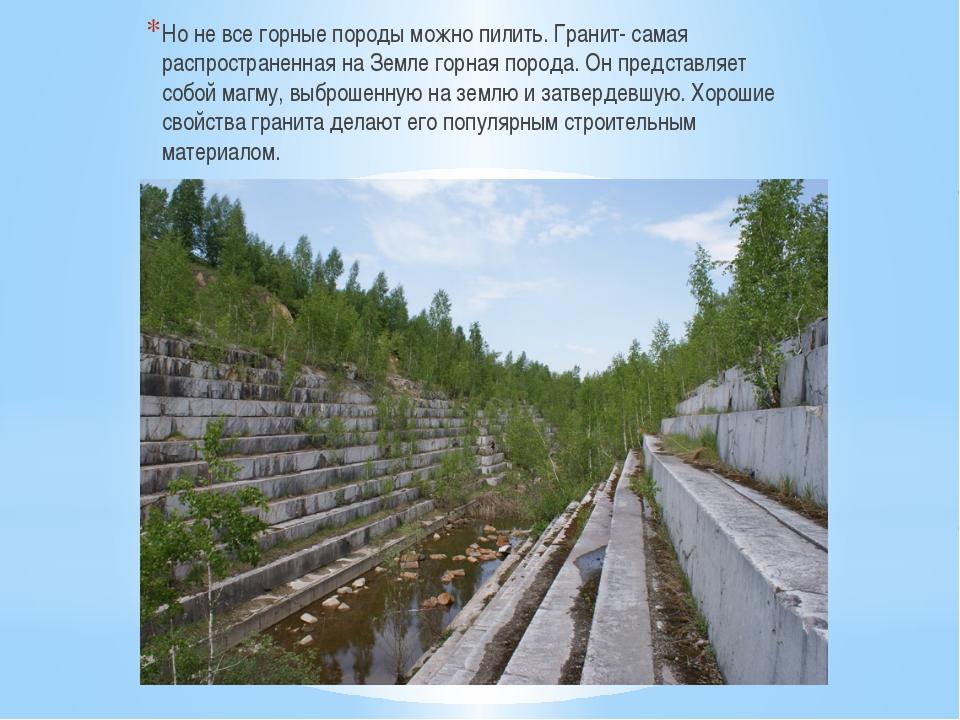 Но не все горные породы можно пилить. Гранит- самая распространенная на Земле...
