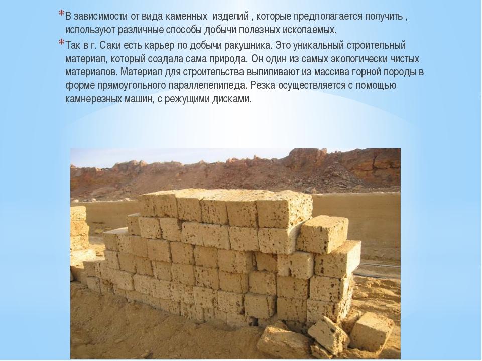 В зависимости от вида каменных изделий , которые предполагается получить , ис...