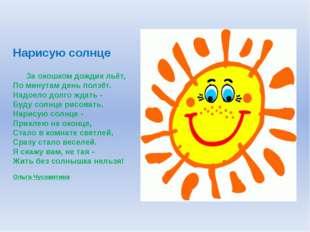 Нарисую солнце За окошком дождик льёт, По минутам день ползёт. Надоело долго