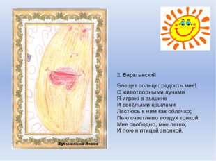 Е. Баратынский Блещет солнце: радость мне! С животворными лучами Я играю в вы