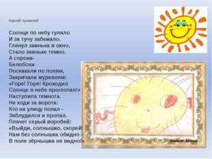 Корней Чуковский Солнце по небу гуляло И за тучу забежало. Глянул заинька в о