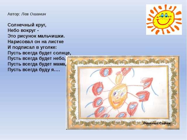 Автор:Лев Ошанин Солнечный круг, Небо вокруг - Это рисунок мальчишки. Нарисо...