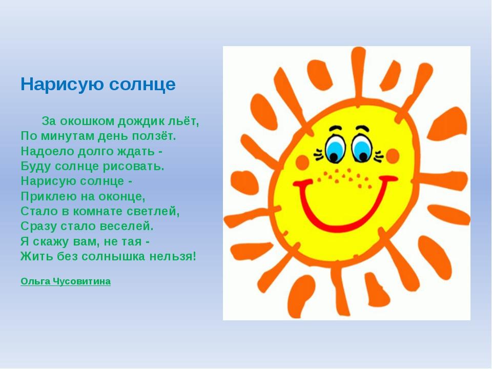 Нарисую солнце За окошком дождик льёт, По минутам день ползёт. Надоело долго...
