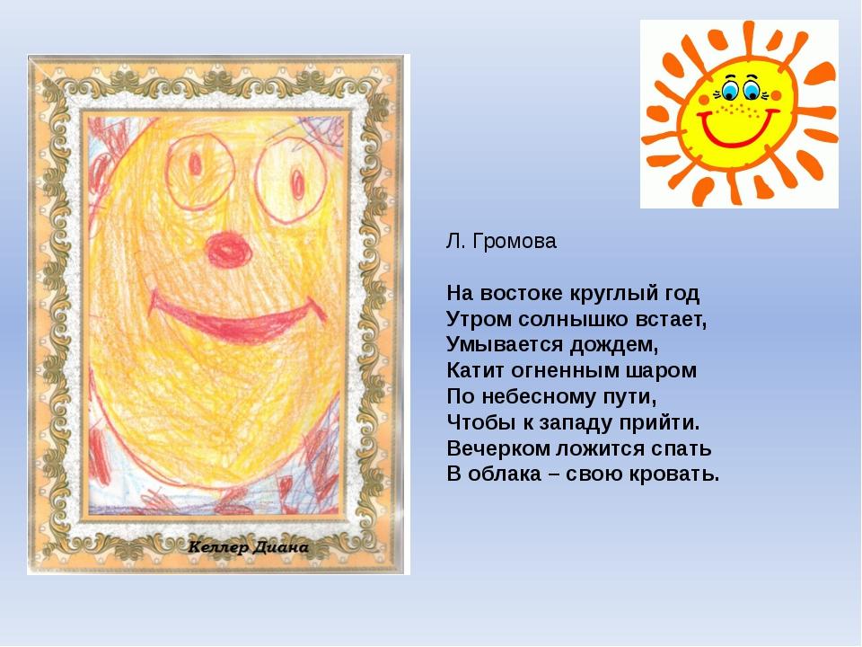 Л. Громова На востоке круглый год Утром солнышко встает, Умывается дождем,...