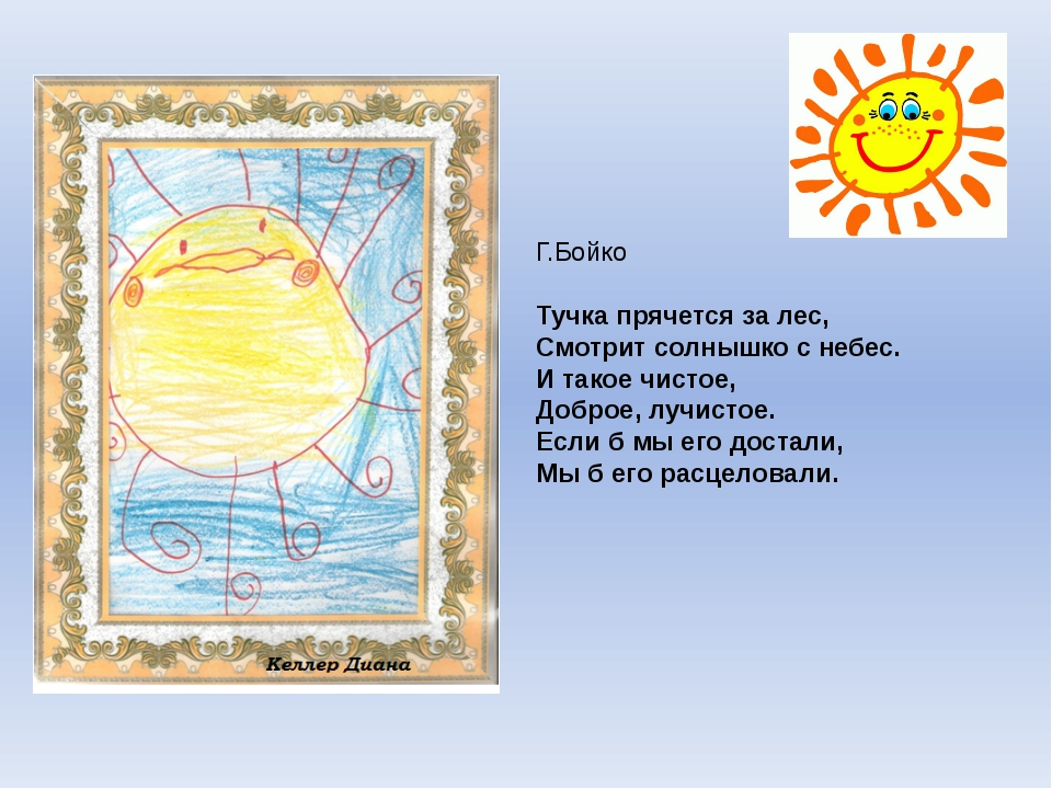 Г.Бойко Тучка прячется за лес, Смотрит солнышко с небес. И такое чистое, Д...