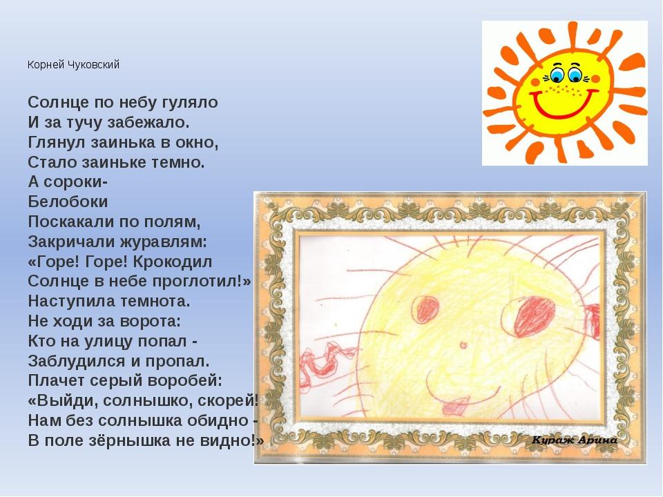 Корней Чуковский Солнце по небу гуляло И за тучу забежало. Глянул заинька в о...