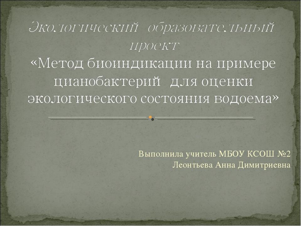 Выполнила учитель МБОУ КСОШ №2 Леонтьева Анна Димитриевна