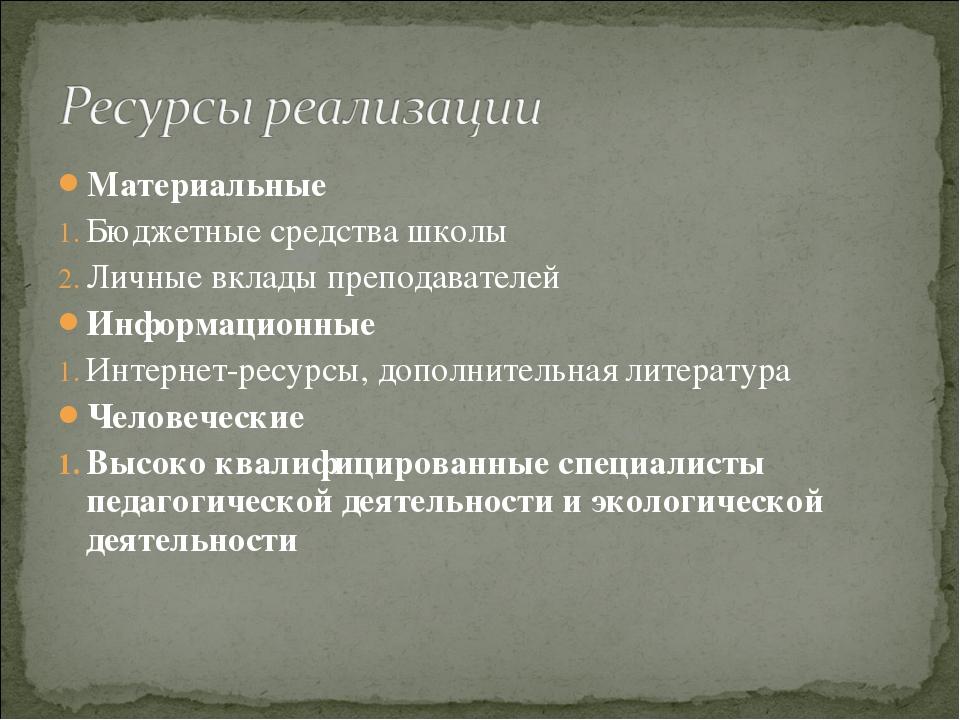 Материальные Бюджетные средства школы Личные вклады преподавателей Информацио...