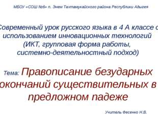 Современный урок русского языка в 4 А классе с использованием инновационных т