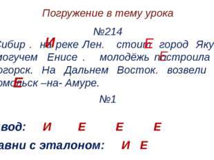 Погружение в тему урока №214 В Сибир . на реке Лен. стоит город Якутск. На м