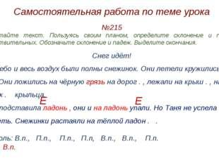 Самостоятельная работа по теме урока №215 Прочитайте текст. Пользуясь своим п