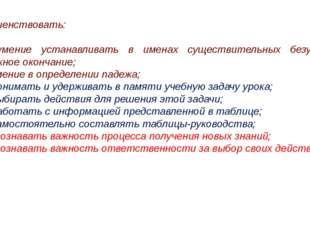 Совершенствовать: (П) умение устанавливать в именах существительных безударн