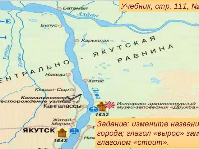 Учебник, стр. 111, №214 Задание: измените название реки, города; глагол «выро...