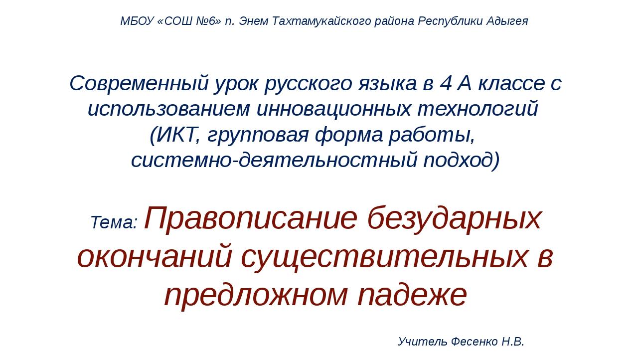 Современный урок русского языка в 4 А классе с использованием инновационных т...