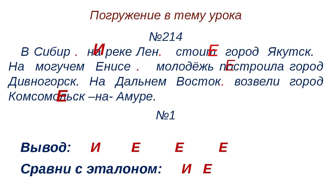 Погружение в тему урока №214 В Сибир . на реке Лен. стоит город Якутск. На м...