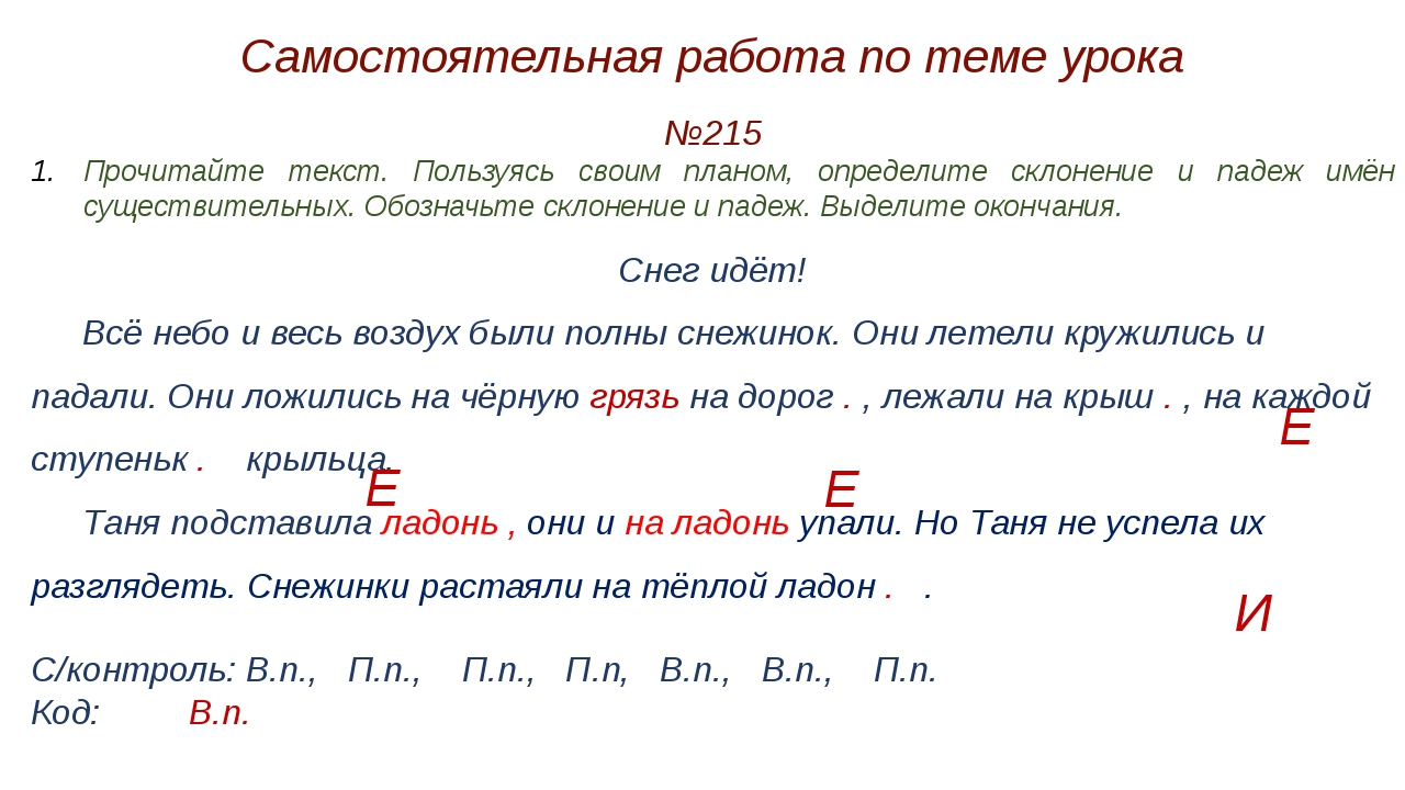 Самостоятельная работа по теме урока №215 Прочитайте текст. Пользуясь своим п...