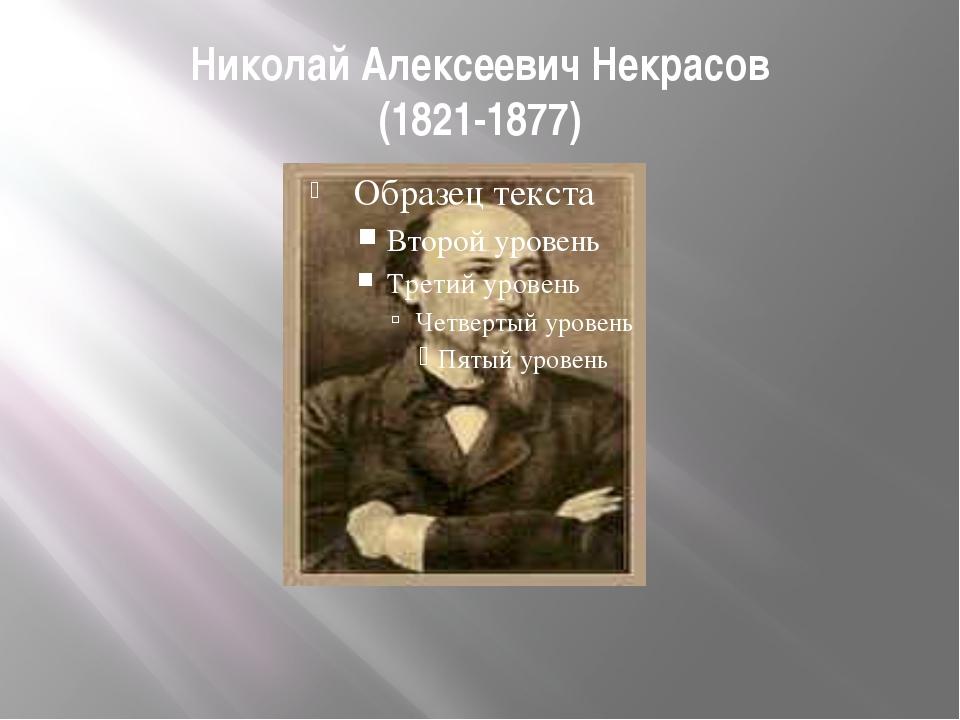 Николай Алексеевич Некрасов (1821-1877)