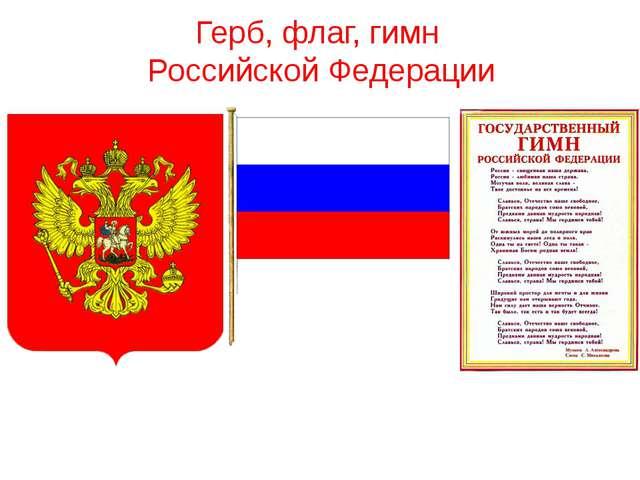 герб гимн и флаг российской федерации описание порядок использования игре