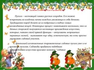 Традиции создания на Руси огородных пугал. Пугало – настоящий символ русских