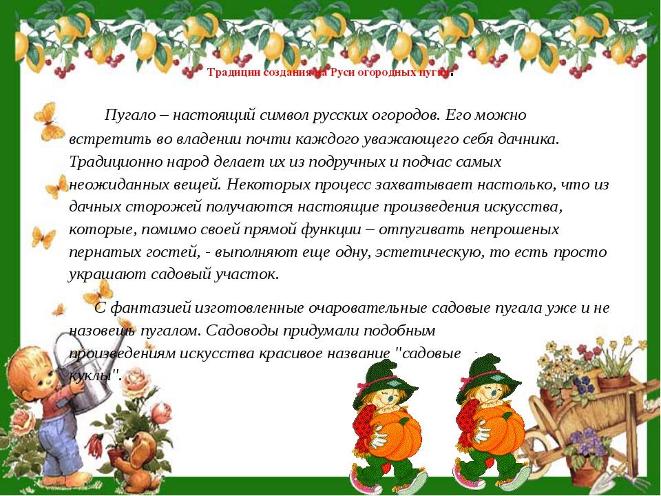 Традиции создания на Руси огородных пугал. Пугало – настоящий символ русских...
