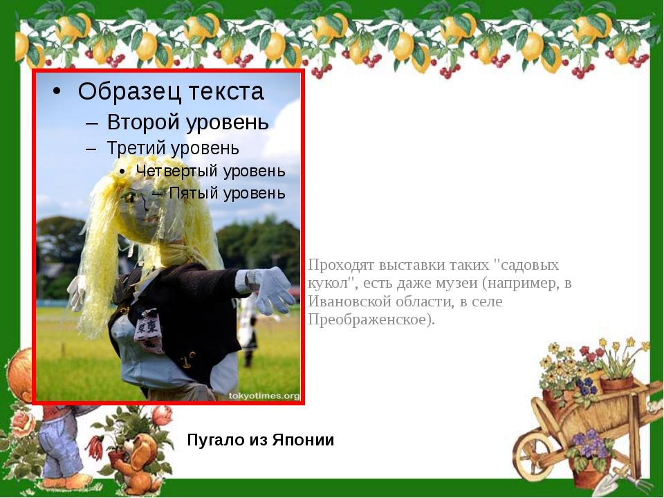 """Проходят выставки таких """"садовых кукол"""", есть даже музеи (например, в Иванов..."""