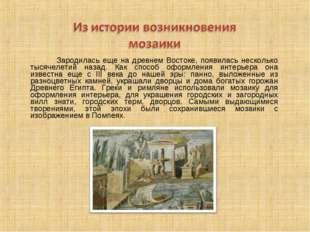 Зародилась еще на древнем Востоке, появилась несколько тысячелетий назад. Ка