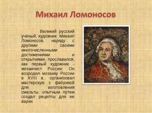 Великий русский учёный, художник Михаил Ломоносов, наряду с другими своими м
