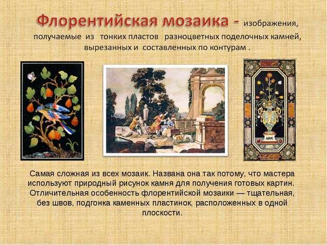 Самая сложная из всех мозаик. Названа она так потому, что мастера используют...