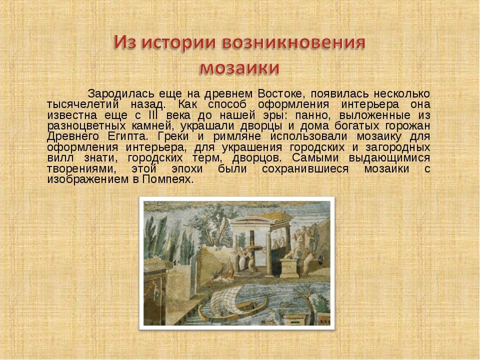 Зародилась еще на древнем Востоке, появилась несколько тысячелетий назад. Ка...