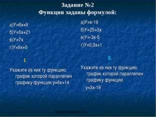 a)У=6х+9 б)У=5х+21 в)У=7х г)У=9х+5 Укажите из них ту функцию, график которой