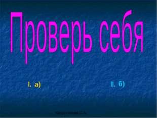 I. a) II. б) Канунникова С.А.