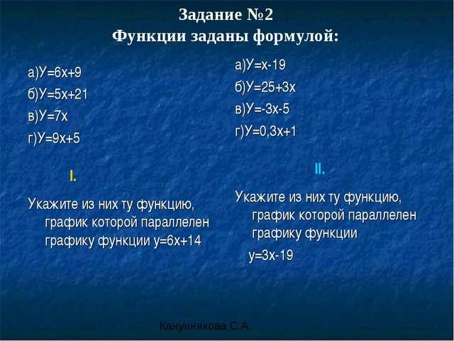 a)У=6х+9 б)У=5х+21 в)У=7х г)У=9х+5 Укажите из них ту функцию, график которой...