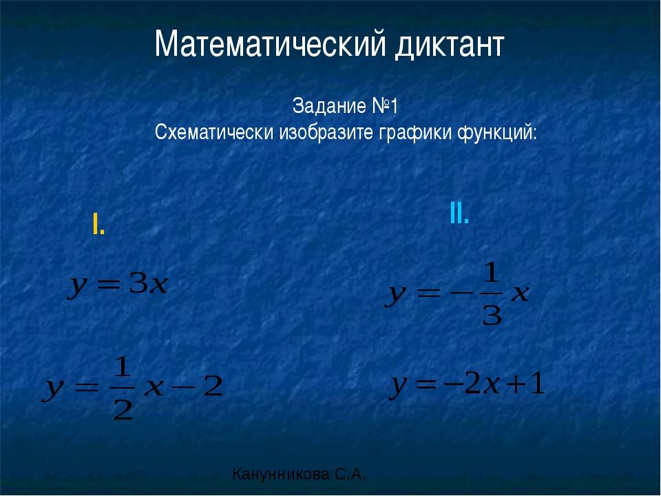 Математический диктант Задание №1 Схематически изобразите графики функций: I....