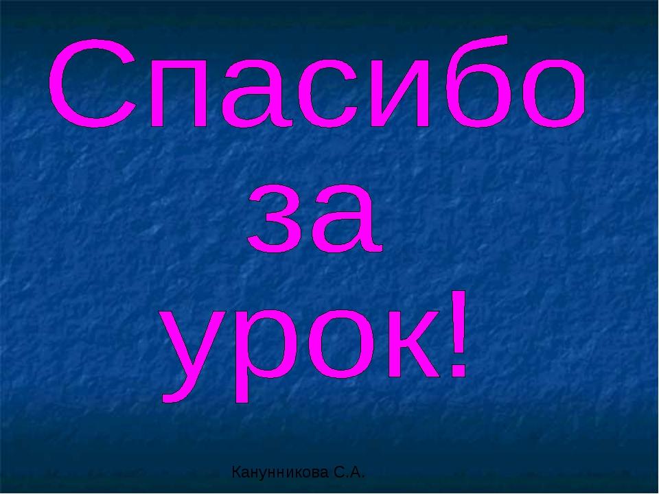 Канунникова С.А.