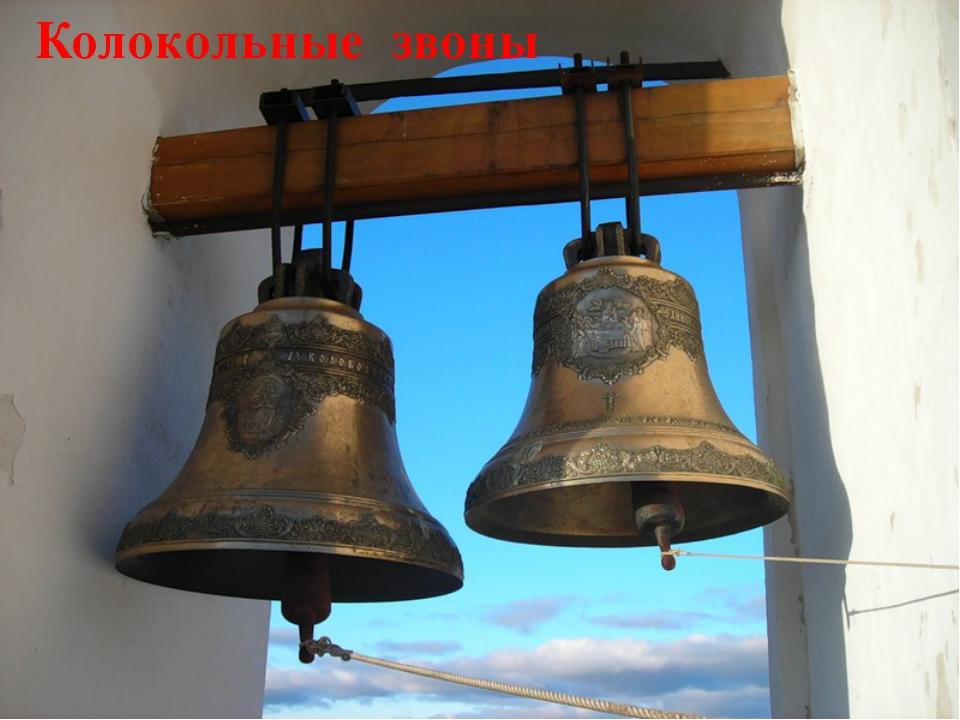множество видов колокола звенят или звонят выбора термобелья