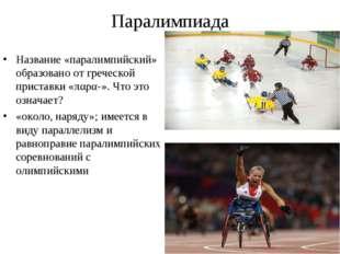 Паралимпиада Название «паралимпийский» образовано от греческой приставки