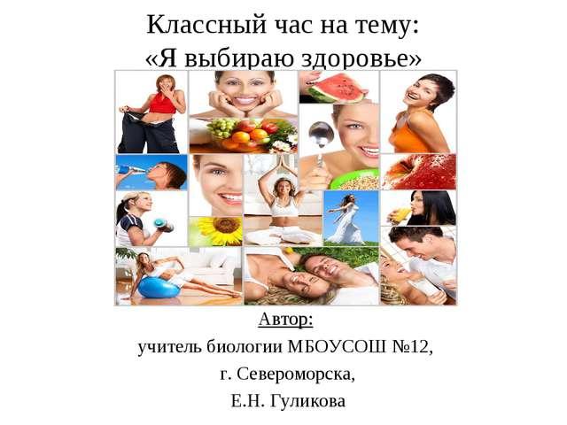Классный час на тему: «Я выбираю здоровье» Автор: учитель биологии МБОУСОШ №1...