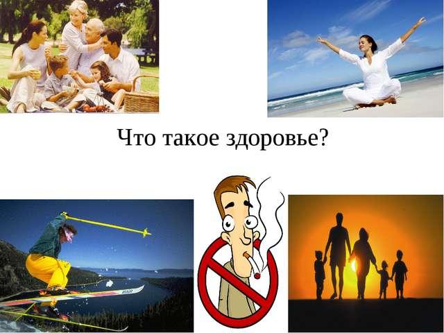 Что такое здоровье?