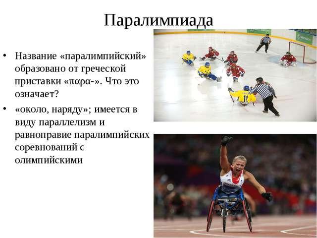 Паралимпиада Название «паралимпийский» образовано от греческой приставки...
