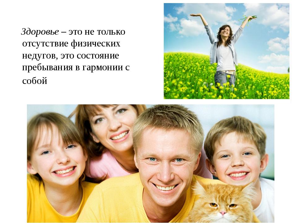 Здоровье – это не только отсутствие физических недугов, это состояние пребыв...
