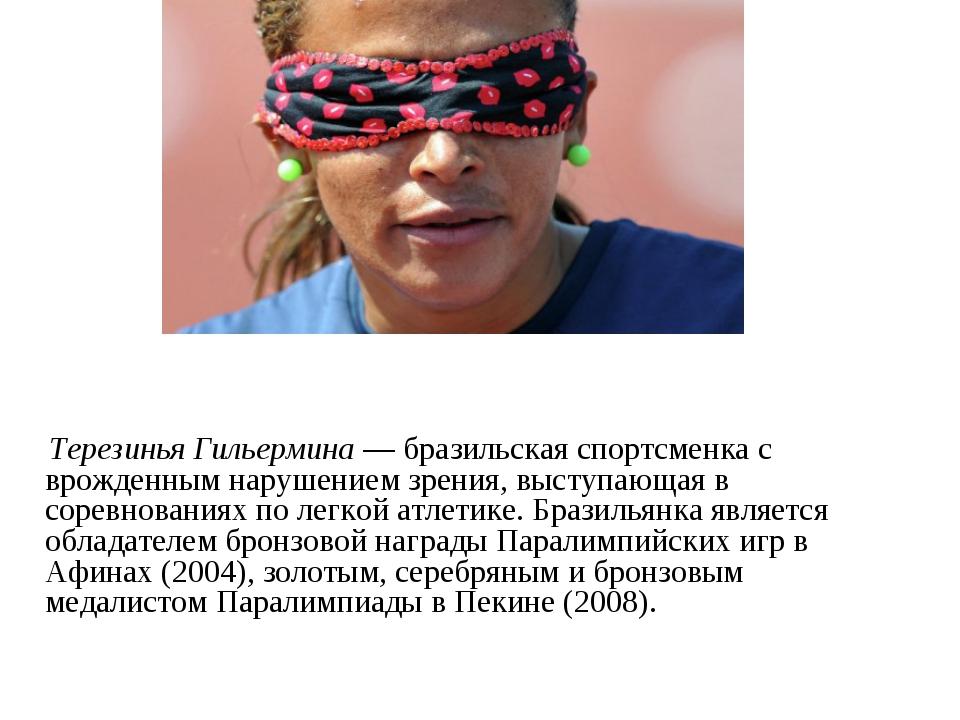 Терезинья Гильермина — бразильская спортсменка с врожденным нарушением зрени...