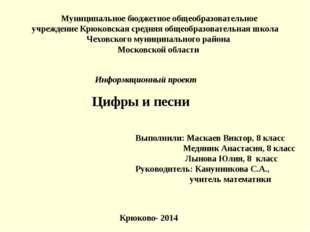Муниципальное бюджетное общеобразовательное учреждение Крюковская средняя общ