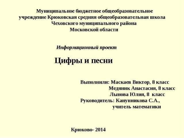 Муниципальное бюджетное общеобразовательное учреждение Крюковская средняя общ...